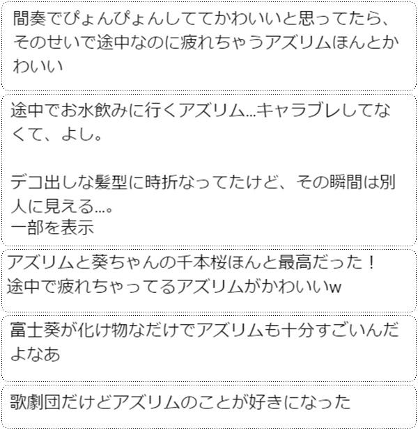 富士葵、アズマリムが歌う「千本桜」の感想