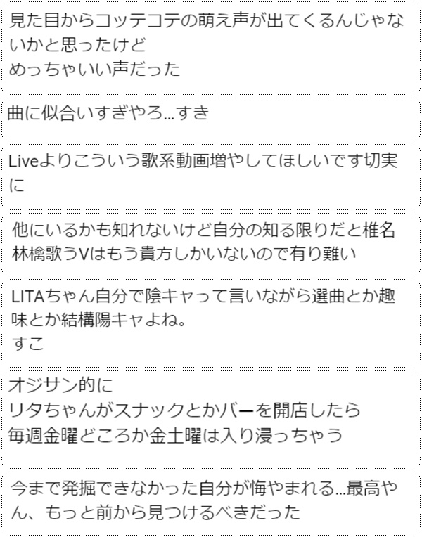 KMNZ LITAが歌う「歌舞伎町の女王」の感想